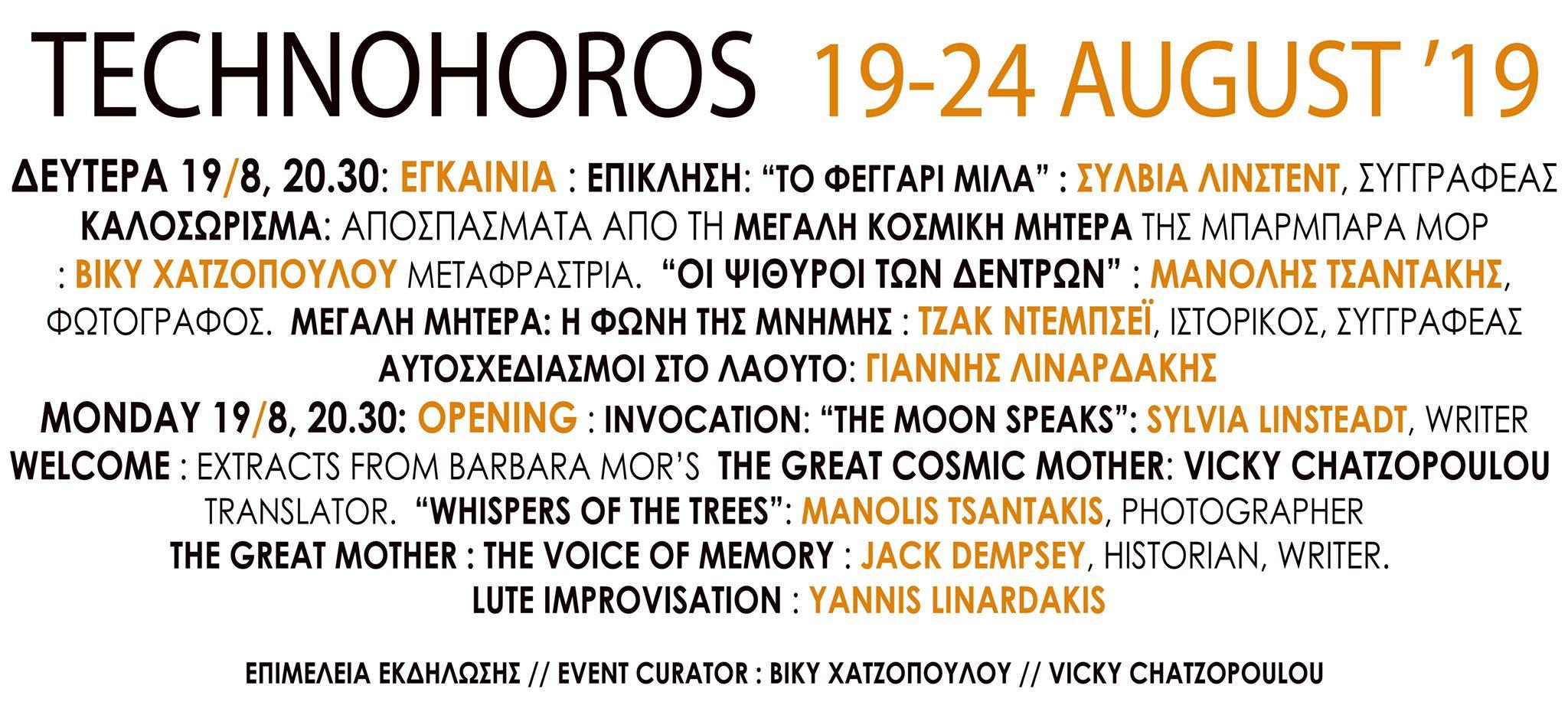 Kadiani Sitia event flyer Aug 19 2019
